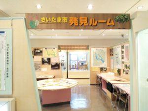 さいたま市博物館